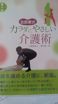 DVD古武術式カラダにやさしい介護術/介護福祉士岡田慎一郎