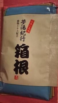 薬用入浴剤*箱根*日本の名湯