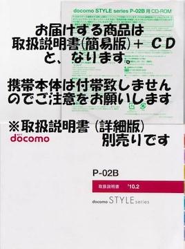 メール便送料込♪ 新品 ドコモ P-02B用 [簡易版] 取扱説明書&CD