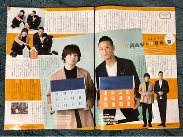 Hey!Say!JUMP TOKIO 松岡昌宏 TVnavi 2019年7月号 切り抜き 抜無