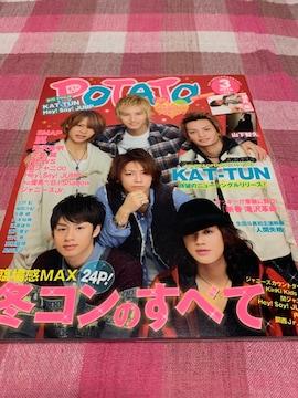 ★1冊/POTATO 2010.3