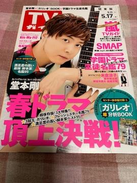 ★1冊/TVガイド 2013.5.11〜 関東版