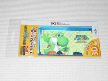 3DS★スーパーマリオ ヨッシー 3D キャラステッカー