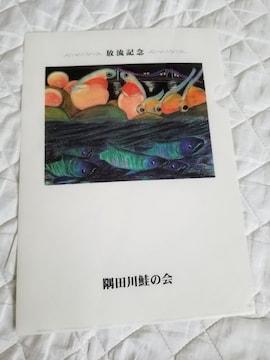 *隅田川鮭の会*クリアファイル¥1〜