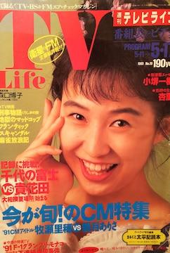 森口博子【TV Life】1991年 No.19