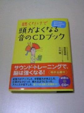 帯付本 聴くだけで頭がよくなる音のCDブック / 頭脳トレーニング