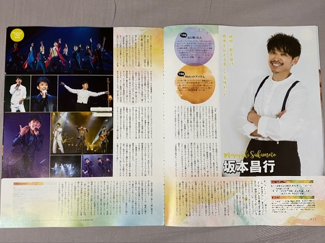 V6 坂本昌行◆STAGE SQUARE vol.42 切り抜き 2P 抜無 12/27発売  < タレントグッズの