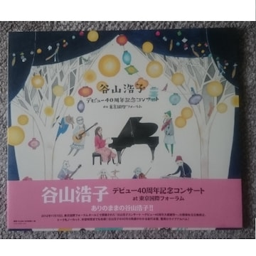 KF 谷山浩子 デビュー40周年記念コンサート at 東京国際