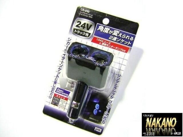二股ソケット ダイレクト2連 シガーソケット 24V 二股電源 < 自動車/バイク