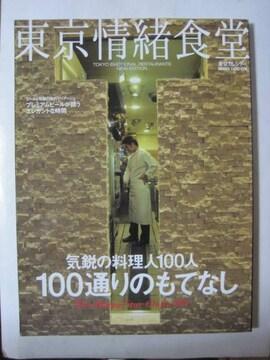 東京情緒食堂 気鋭の料理人100人・100通  (ムック)