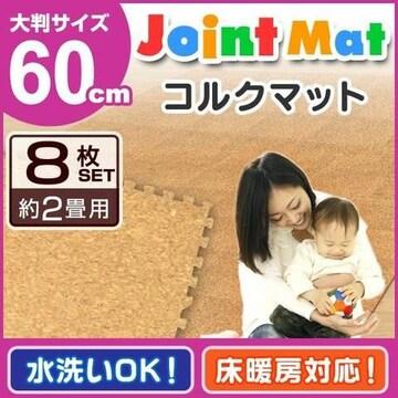 コルクジョイントマット 大判 60cm 8枚FCA146002-k/p