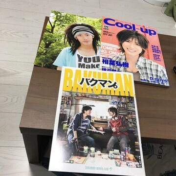 映画バクマン。佐藤健パンフレット雑誌ポスター付きクールアップ