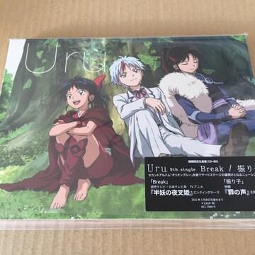即決 Uru 振り子 期間生産限定盤 (+Blu-ray) 新品未開封