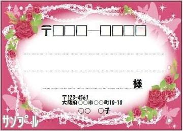 ■478(宛名シール)8枚■薔薇フレーム