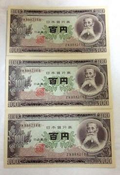 紙幣 日本銀行券 百円 板垣退助 3枚