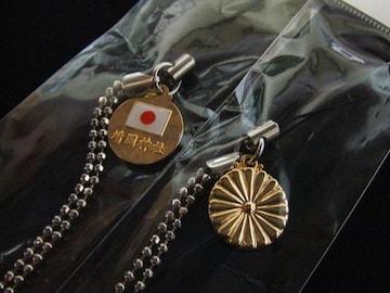 靖国神社内限定菊の御紋両面ストラップ裏に日の丸宮内庁/日