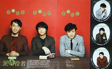 東山紀之/丸山隆平★STAGE SQUARE vol.31