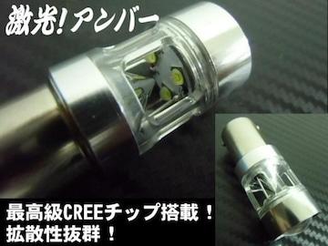 12V24V用/BA15s/S25/CREE製LED/アンバー/トラック用マーカー球等