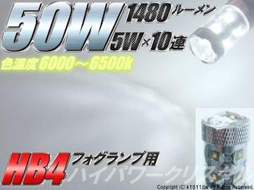 1個ΨHB4白50WハイパワークリスタルLED 1480ルーメン フォグランプ球 ウイングロード