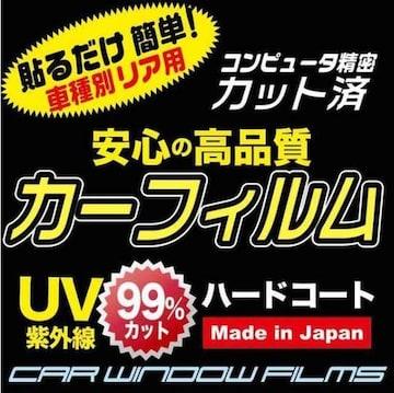 高級プロ仕様 ホンダ HR-V 5ドア GH# カット済みカーフィ