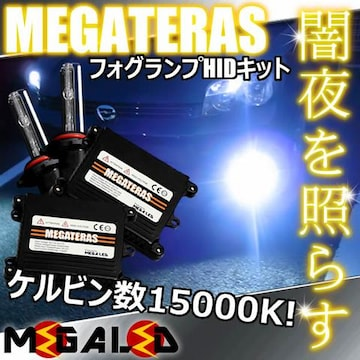 mLED】マークX120前期/フォグランプHIDキット/HB4/15000K