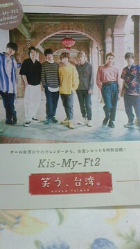 kis-my-Ft2 切り抜き