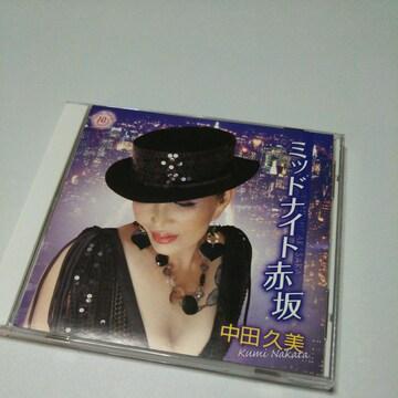 CD中田久美ミッドナイト赤坂
