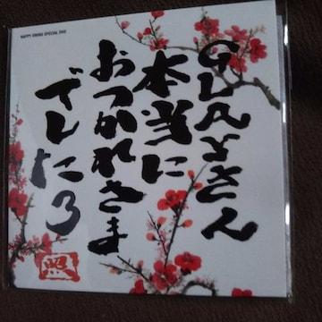 HS 限定スペシャル DVD 未開封