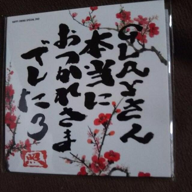 HS 限定スペシャル DVD 未開封  < タレントグッズの