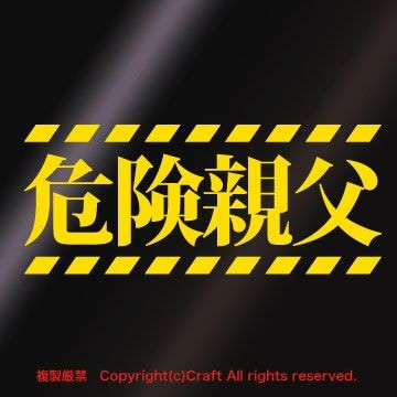 危険親父/ステッカー(黄12/警告alertsアラート