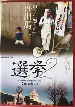 -d-.ドキュメンタリー映画[選挙2]山内和彦 DVD