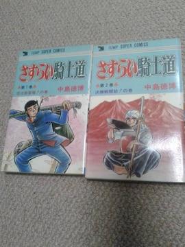 ★さすらい騎士道★全2巻 中島徳博