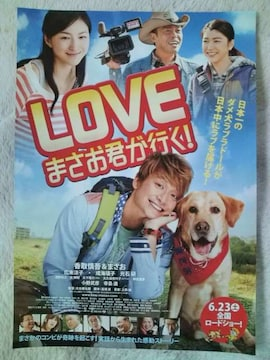 映画「LOVEまさお君が行く!」チラシ10枚�A 香取慎吾 広末涼子