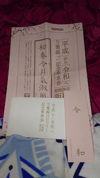 富山 万葉線 平成から令和へ 一日フリー記念乗車券 完売