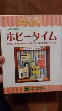 新品★街風景シリーズ「ドールハウスキット」ホビータイム¥700