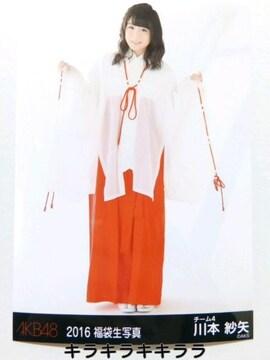 川本紗矢*チーム42016年★福袋/AKB48[生写真]
