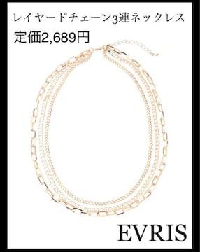 定価2689円 EVRIS【新品】レイヤードチェーン3連ネックレス Gold