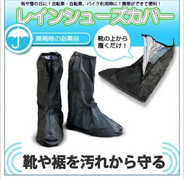 新品 レインシューズ カバー  L (24-25.5向け) バイク 自転車通勤通学 長靴
