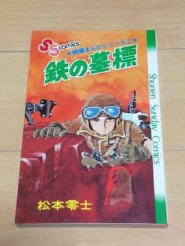★鉄の墓標 戦場まんがシリーズ2巻★松本零士