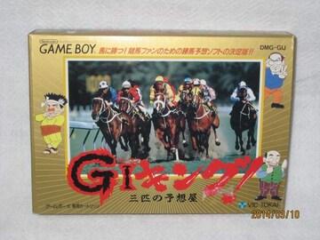 新品レアゲームボーイソフト G1キング!