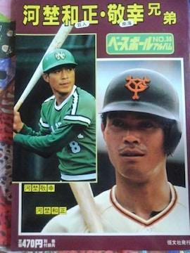 ベースボールアルバムNo36河埜和正・敬幸兄弟