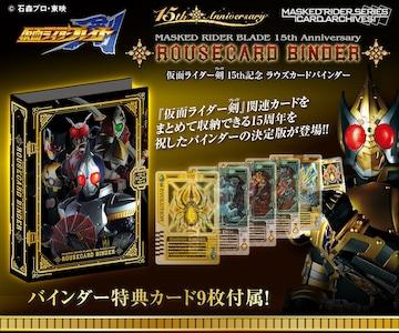 限定 仮面ライダー剣 15th記念 ラウズカードバインダー