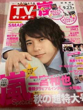 ★1冊/TVガイド 2011.9.17〜 関東版