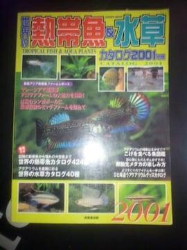 世界の熱帯魚&水草カタログ2001 中古本