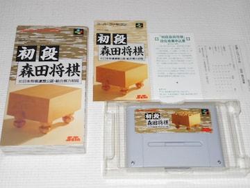 SFC★初段森田将棋 ハガキ付 端子清掃済み