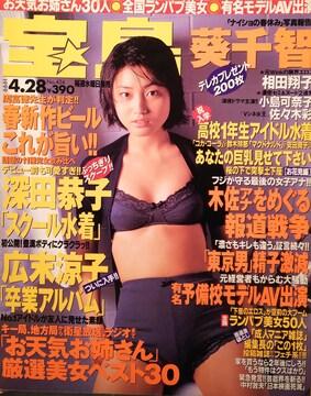 葵千智・相田翔子・小島可奈子…【宝島】1999.4.28号