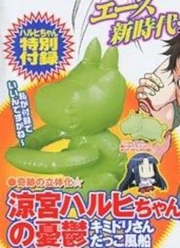 ☆月刊少年エース 10月号『ハルヒちゃんの憂鬱』キミドリさんだっこ風船