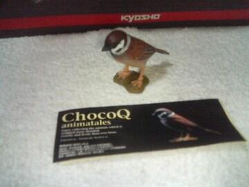 チョコQ  アニマルテイルズ6  スズメ