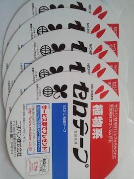 NICHIBAN(ニチバン) 植物系セロテープ サービス券 3.0枚