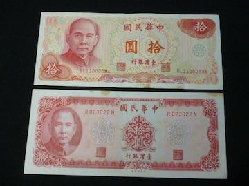 中華民国 拾円紙幣 2枚